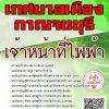 โหลดแนวข้อสอบ เจ้าหน้าที่ไฟฟ้า เทศบาลเมืองกาญจนบุรี