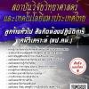 โหลดแนวข้อสอบ ลูกจ้างทั่วไป สังกัดห้องปฏิบัติการเคมีวิเคราะห์ (หป.คม.) สถาบันวิจัยวิทยาศาสตร์และเทคโนโลยีแห่งประเทศไทย