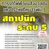 โหลดแนวข้อสอบ สถาปนิก ระดับ 5 การรถไฟฟ้าขนส่งมวลชนแห่งประเทศไทย (รฟม.)