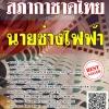 โหลดแนวข้อสอบ นายช่างไฟฟ้า สภากาชาดไทย