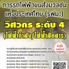 โหลดแนวข้อสอบ วิศวกร ระดับ 4 (ไฟฟ้ากำลัง/ไฟฟ้าสื่อสาร) การรถไฟฟ้าขนส่งมวลชนแห่งประเทศไทย (รฟม.)