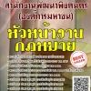 โหลดแนวข้อสอบ หัวหน้างานกฎหมาย สำนักงานพัฒนาพิงคนคร (องค์การมหาชน)
