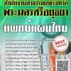 โหลดแนวข้อสอบ แพทย์แผนไทย สำนักงานสาธารณสุขจังหวัดพระนครศรีอยุธยา