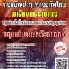 โหลดแนวข้อสอบ พนักงานราชการ ปฏิบัติหน้าที่ในตำแหน่งนายทหารสัญญาบัตร กลุ่มตำแหน่งรัฐศาสตร์ กองบัญชาการกองทัพไทย
