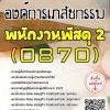 โหลดแนวข้อสอบ พนักงานพัสดุ 2 (0870) องค์การเภสัชกรรม