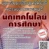 โหลดแนวข้อสอบ นักเทคโนโลยีการศึกษา มหาวิทยาลัยเทคโนโลยีพระจอมเกล้าธนบุรี