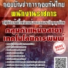 โหลดแนวข้อสอบ พนักงานราชการ ปฏิบัติหน้าที่ในตำแหน่งนายทหารสัญญาบัตร กลุ่มตำแหน่งสาขาเทคโนโลยีการพิมพ์ กองบัญชาการกองทัพไทย