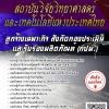 โหลดแนวข้อสอบ ลูกจ้างเฉพาะกิจ สังกัดกองประเมินและรับรองผลิตภัณฑ์ (กปผ.) สถาบันวิจัยวิทยาศาสตร์และเทคโนโลยีแห่งประเทศไทย