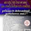 โหลดแนวข้อสอบ ลูกจ้างเฉพาะกิจ สังกัดกองพัฒนาธุรกิจนวัตกรรม (กพน.) สถาบันวิจัยวิทยาศาสตร์และเทคโนโลยีแห่งประเทศไทย