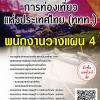 โหลดแนวข้อสอบ พนักงานวางแผน 4 การท่องเที่ยวแห่งประเทศไทย (ททท.)