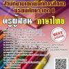 โหลดแนวข้อสอบ ครูผู้สอน ภาษาไทย สำนักงานเขตพื้นที่การศึกษามัธยมศึกษา เขต 8