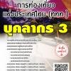 โหลดแนวข้อสอบ บุคลากร 3 การท่องเที่ยวแห่งประเทศไทย (ททท.)