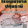 โหลดแนวข้อสอบ นักเทคนิคการแพทย์ โรงพยาบาลปทุมธานี