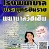 โหลดแนวข้อสอบ พยาบาลวิชาชีพ โรงพยาบาลพระพุทธชินราช
