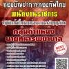 โหลดแนวข้อสอบ พนักงานราชการ ปฏิบัติหน้าที่ในตำแหน่งนายทหารสัญญาบัตร กลุ่มตำแหน่งนายทหารพยาบาล กองบัญชาการกองทัพไทย