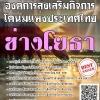 โหลดแนวข้อสอบ ช่างโยธา องค์การส่งเสริมกิจการโคนมแห่งประเทศไทย