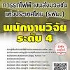 โหลดแนวข้อสอบ พนักงานวิจัย ระดับ 4 การรถไฟฟ้าขนส่งมวลชนแห่งประเทศไทย (รฟม.)