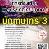 โหลดแนวข้อสอบ มัณฑนากร 3 การท่องเที่ยวแห่งประเทศไทย (ททท.)
