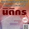 โหลดแนวข้อสอบ นิติกร มหาวิทยาลัยเทคโนโลยีพระจอมเกล้าธนบุรี