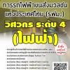 โหลดแนวข้อสอบ วิศวกร ระดับ 4 (ไฟฟ้า) การรถไฟฟ้าขนส่งมวลชนแห่งประเทศไทย (รฟม.)
