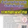 โหลดแนวข้อสอบ แพทย์แผนไทย สำนักงานสาธารณสุขจังหวัดพิษณุโลก