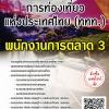 โหลดแนวข้อสอบ พนักงานการตลาด 3 การท่องเที่ยวแห่งประเทศไทย (ททท.)