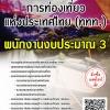โหลดแนวข้อสอบ พนักงานงบประมาณ 3 การท่องเที่ยวแห่งประเทศไทย (ททท.)