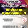 โหลดแนวข้อสอบ นักประสานงานการพิมพ์ 3 การท่องเที่ยวแห่งประเทศไทย (ททท.)
