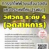 โหลดแนวข้อสอบ วิศวกร ระดับ 4 (อุตสาหการ) การรถไฟฟ้าขนส่งมวลชนแห่งประเทศไทย (รฟม.)