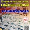 โหลดแนวข้อสอบ เจ้าหน้าที่่ธุรการ สภากาชาดไทย