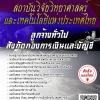 โหลดแนวข้อสอบ ลูกจ้างทั่วไป สังกัดกองการเงินและบัญชี สถาบันวิจัยวิทยาศาสตร์และเทคโนโลยีแห่งประเทศไทย