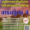โหลดแนวข้อสอบ เศรษฐกร 4 องค์การส่งเสริมกิจการโคนมแห่งประเทศไทย