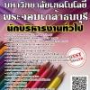 โหลดแนวข้อสอบ นักบริหารงานทั่วไป มหาวิทยาลัยเทคโนโลยีพระจอมเกล้าธนบุรี