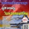 โหลดแนวข้อสอบ ผู้ช่วยครูวิชาเอกภาษาไทย เทศบาลเมืองบ้านดุง