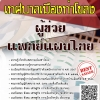 โหลดแนวข้อสอบ ผู้ช่วยแพทย์แผนไทย เทศบาลเมืองท่าโขลง