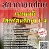 โหลดแนวข้อสอบ เจ้าหน้าที่โสตทัศนศึกษา 1-4 สภากาชาดไทย