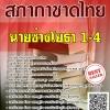 โหลดแนวข้อสอบ นายช่างโยธา 1-4 สภากาชาดไทย