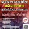 โหลดแนวข้อสอบ พนักงานราชการปฏิบัติหน้าที่ในตำแหน่งนายทหาร กลุ่มตำแหน่งช่างโยธา กองบัญชาการกองทัพไทย