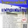 โหลดแนวข้อสอบ แพทย์แผนไทย โรงพยาบาลปัตตานี