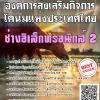 โหลดแนวข้อสอบ ช่างอิเล็กทรอนิกส์ 2 องค์การส่งเสริมกิจการโคนมแห่งประเทศไทย