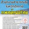 โหลดแนวข้อสอบ แพทย์แผนไทย สำนักงานสาธารณสุขจังหวัดปัตตานี