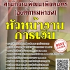 โหลดแนวข้อสอบ หัวหน้างานการเงิน สำนักงานพัฒนาพิงคนคร (องค์การมหาชน)
