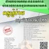 โหลดแนวข้อสอบ ครูผู้ช่วย กลุ่มวิชาภาษาไทย สำนักงานคณะกรรมการข้าราชการกรุงเทพมหานคร