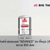 แท้งค์น้ำสเตนเลส ADVANCE รุ่น พื้นนูน (AV) ขนาด 850 ลิตร