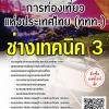 โหลดแนวข้อสอบ ช่างเทคนิค 3 การท่องเที่ยวแห่งประเทศไทย (ททท.)