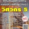 โหลดแนวข้อสอบ วิศวกร 5 การนิคมอุตสาหกรรมแห่งประเทศไทย (กนอ.)