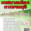 โหลดแนวข้อสอบ ผู้ช่วยเจ้าหน้าที่สถานีขนส่ง เทศบาลเมืองกาญจนบุรี