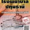 โหลดแนวข้อสอบ เจ้าพนักงานการเงินและบัญชี โรงพยาบาลปทุมธานี