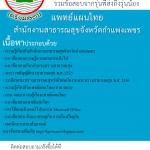 แนวข้อสอบ แพทย์แผนไทย