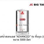 แท้งค์น้ำสเตนเลส ADVANCE รุ่น พื้นนูน (AV) ขนาด 5000 ลิตร